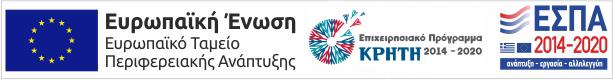 Επιχειρησιακό Πρόγραμμα ΚΡΗΤΗ 2014-2020